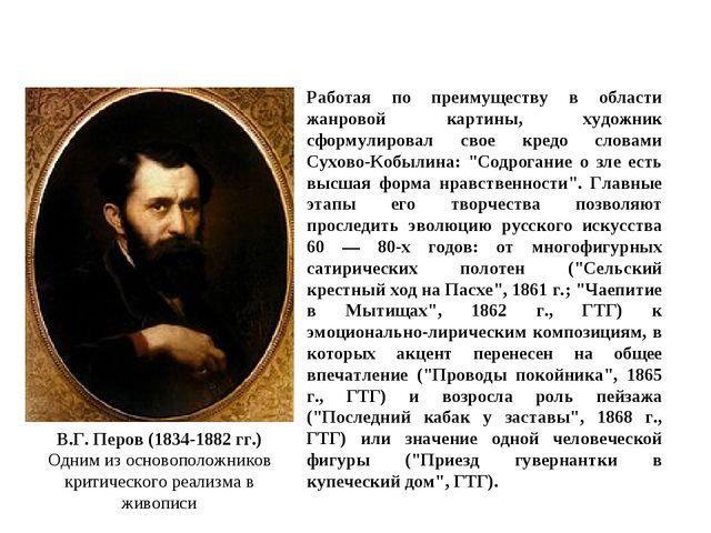 В.Г. Перов (1834-1882 гг.) Одним из основоположников критического реализма в...
