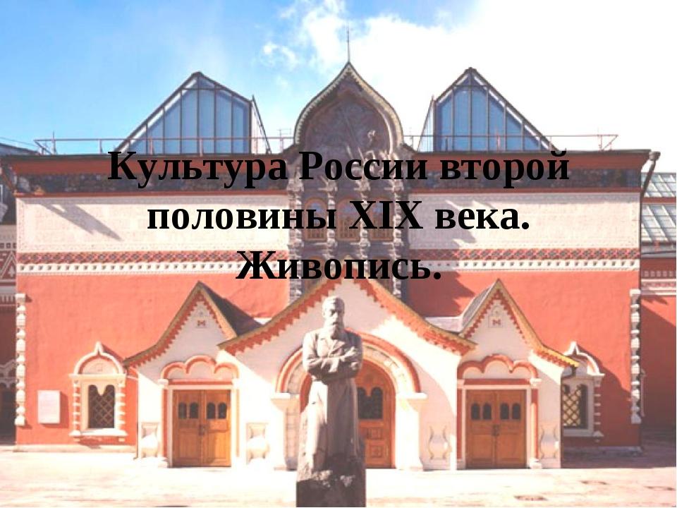 Культура России второй половины XIX века. Живопись.