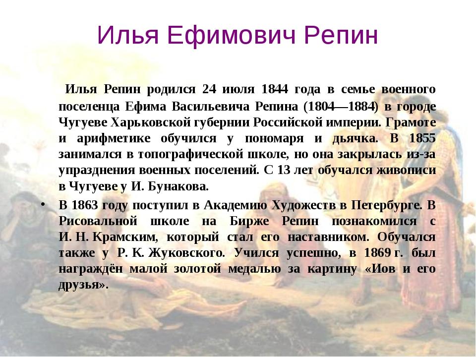 Илья Ефимович Репин Илья Репин родился 24 июля 1844 года в семье военного по...