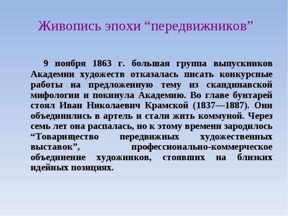 """Живопись эпохи """"передвижников"""" 9 ноября 1863 г. большая группа выпускников Ак..."""