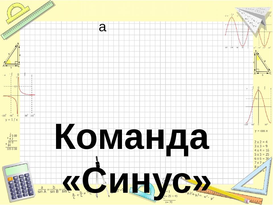 Команда «Синус» Математика