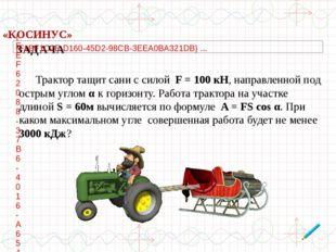 Трактор тащит сани с силой F = 100 кН, направленной под острым углом α к гори