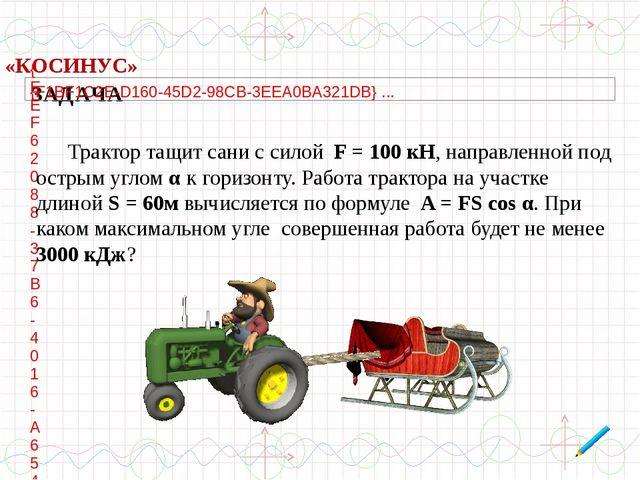 Трактор тащит сани с силой F = 100 кН, направленной под острым углом α к гори...