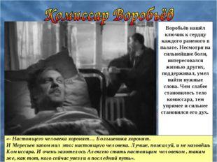 Воробьёв нашёл ключик к сердцу каждого раненого в палате. Несмотря на сильней