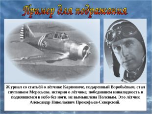 Журнал со статьёй о лётчике Карповиче, подаренный Воробьёвым, стал спутником