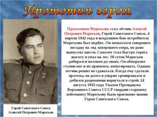 Герой Советского Союза Алексей Петрович Маресьев Прототипом Мересьева стал лё