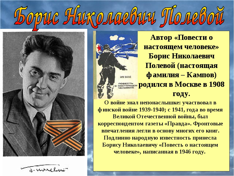 О войне знал непонаслышке: участвовал в финской войне 1939-1940; с 1941, года...