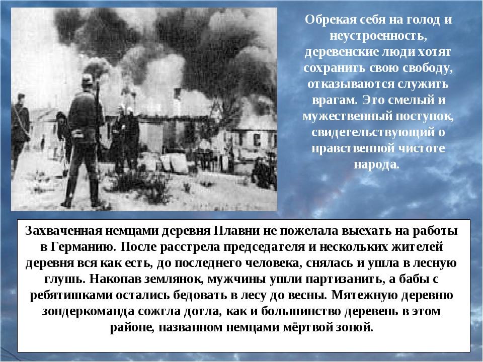 Захваченная немцами деревня Плавни не пожелала выехать на работы в Германию....