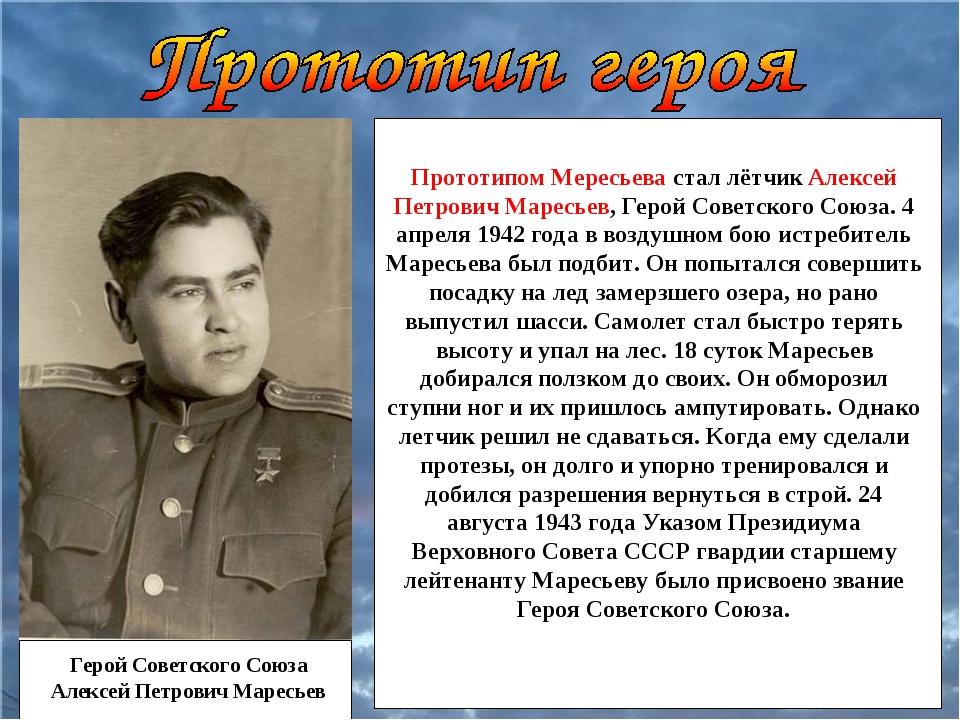 Герой Советского Союза Алексей Петрович Маресьев Прототипом Мересьева стал лё...
