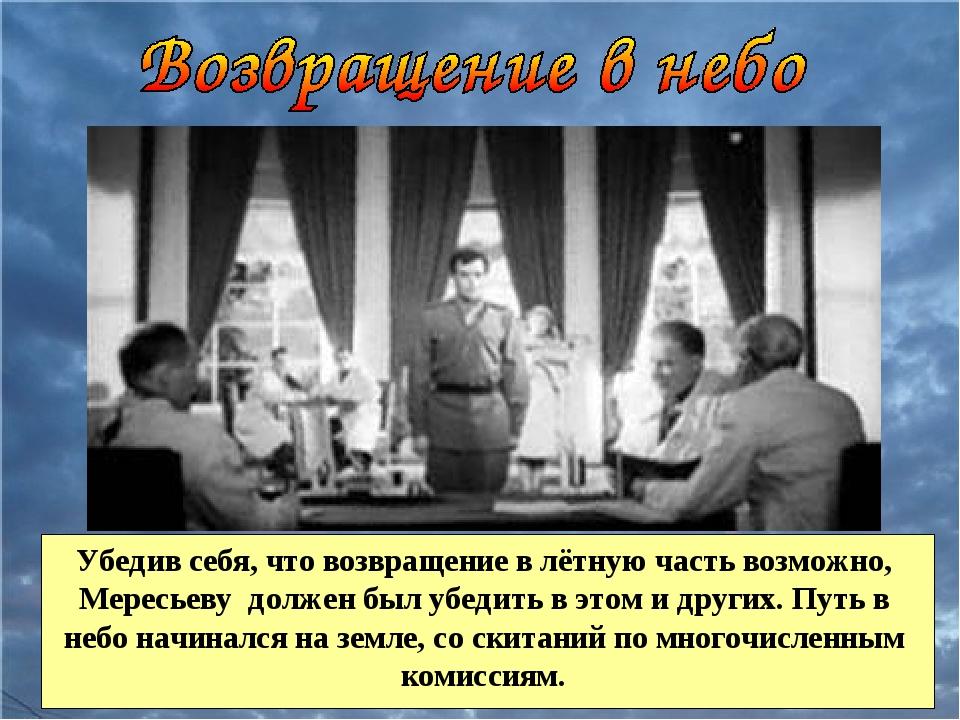Убедив себя, что возвращение в лётную часть возможно, Мересьеву должен был уб...