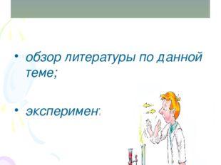 Методы исследования: обзор литературы по данной теме; эксперимент.