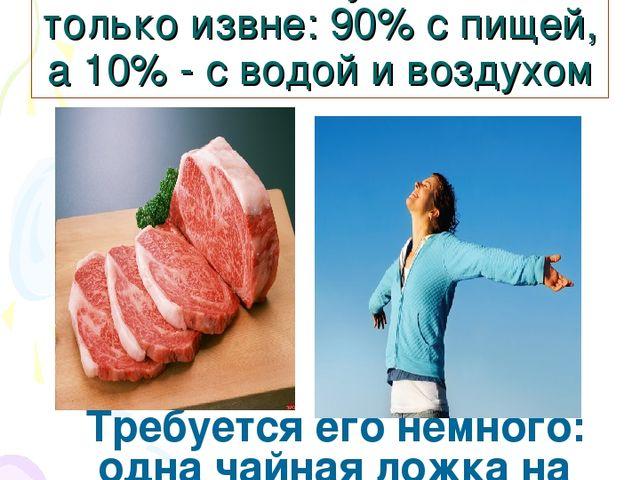 Человек получает йод только извне: 90% с пищей, а 10% - с водой и воздухом Тр...
