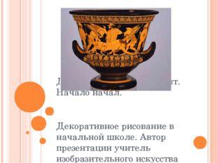 Древнегреческий орнамент. Начало начал. Декоративное рисование в начальной шк