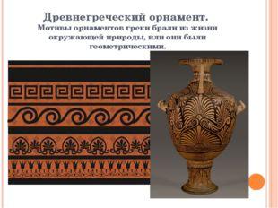Древнегреческий орнамент. Мотивы орнаментов греки брали из жизни окружающей п