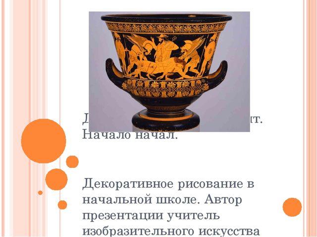 Древнегреческий орнамент. Начало начал. Декоративное рисование в начальной шк...