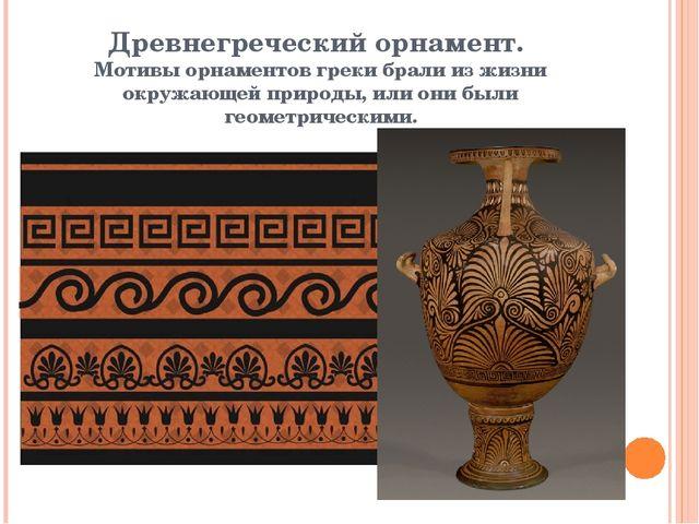 Древнегреческий орнамент. Мотивы орнаментов греки брали из жизни окружающей п...