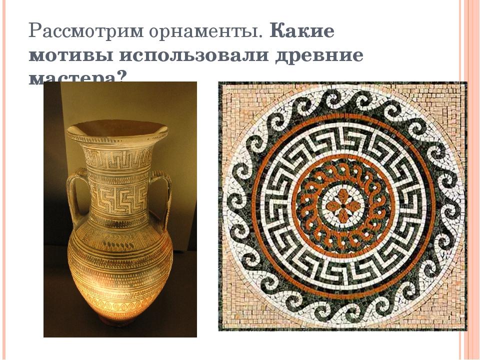 Рассмотрим орнаменты. Какие мотивы использовали древние мастера?