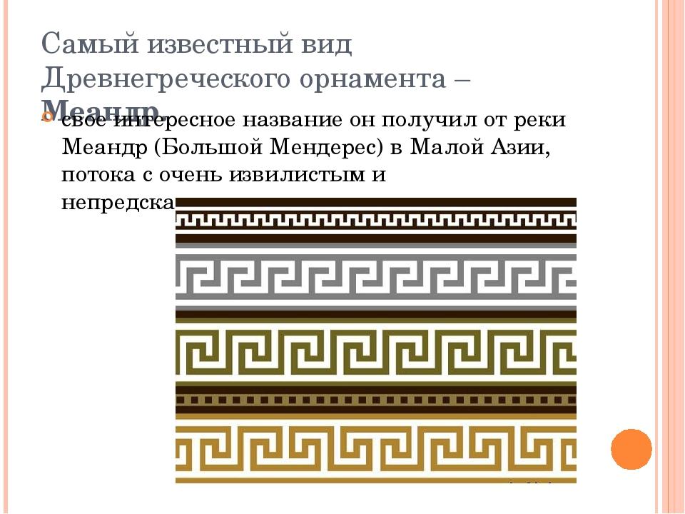 Самый известный вид Древнегреческого орнамента – Меандр. свое интересное назв...