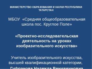 МИНИСТЕРСТВО ОБРАЗОВАНИЯ И НАУКИ РЕСПУБЛИКИ ТАТАРСТАН МБОУ «Средняя общеобраз