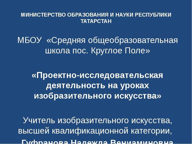 МИНИСТЕРСТВО ОБРАЗОВАНИЯ И НАУКИ РЕСПУБЛИКИ ТАТАРСТАН МБОУ «Средняя общеобраз...