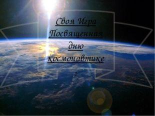 Своя Игра Посвященная дню космонавтике.