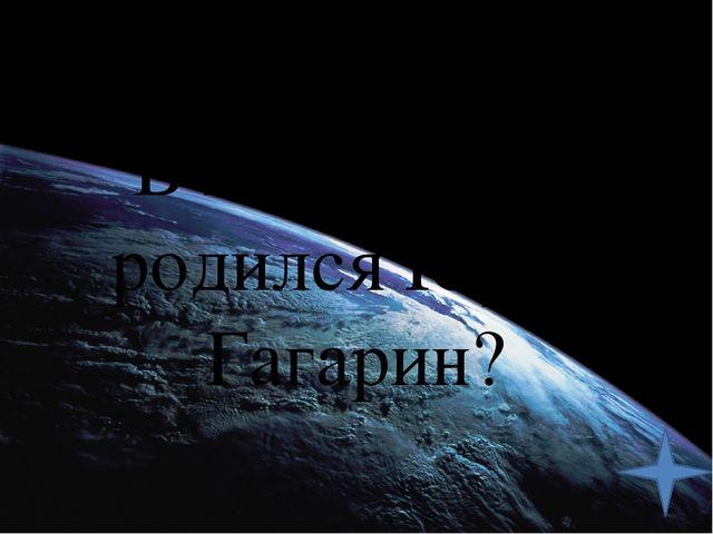 С какого космодрома стартовал космический корабль, во главе с Ю. Гагариным?