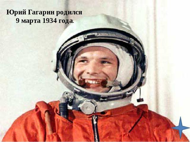 На каком корабле совершил свой первый полет в космос Ю. Гагарин?