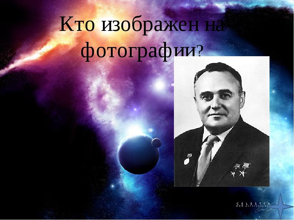 Первый человек вышедший в открытый космос