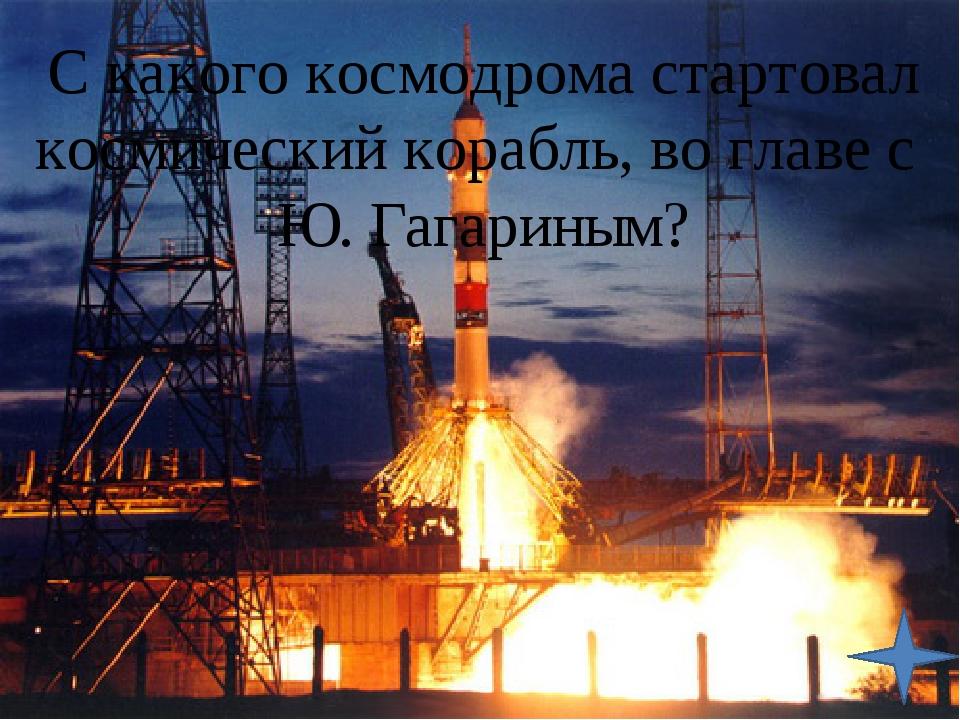 В каком году родился Юрий Гагарин?