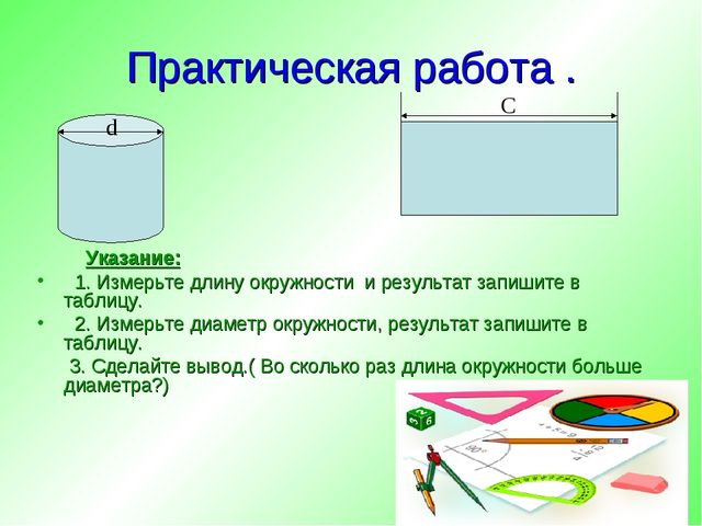 Практическая работа . Указание: 1. Измерьте длину окружности и результат запи...