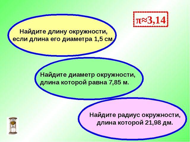 π≈3,14 Найдите диаметр окружности, длина которой равна 7,85 м. Найдите радиус...