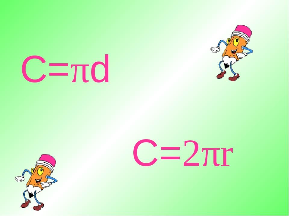 С=πd C=2πr