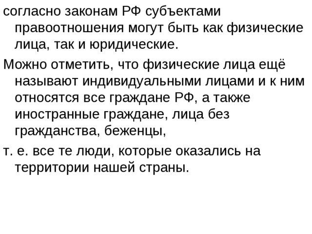 согласно законам РФ субъектами правоотношения могут быть как физические лица,...