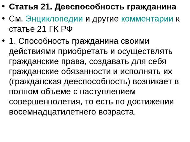 Статья 21.Дееспособность гражданина См.Энциклопедиии другиекомментариик...
