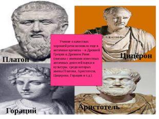 Платон Цицерон Аристотель Гораций Учение о качествах хорошей речи возникло ещ