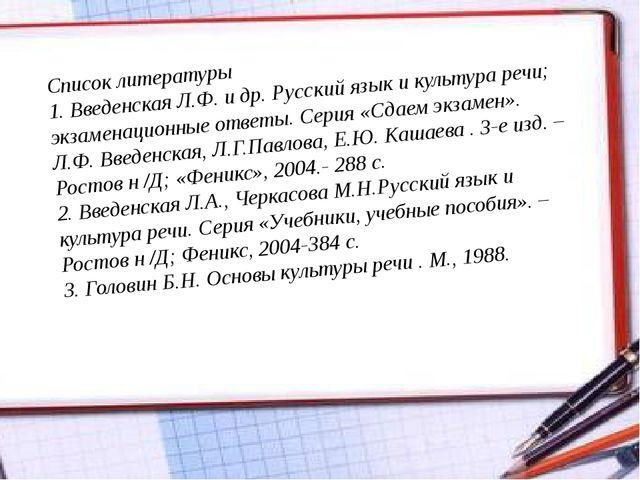 Список литературы 1. Введенская Л.Ф. и др. Русский язык и культура речи; экз...