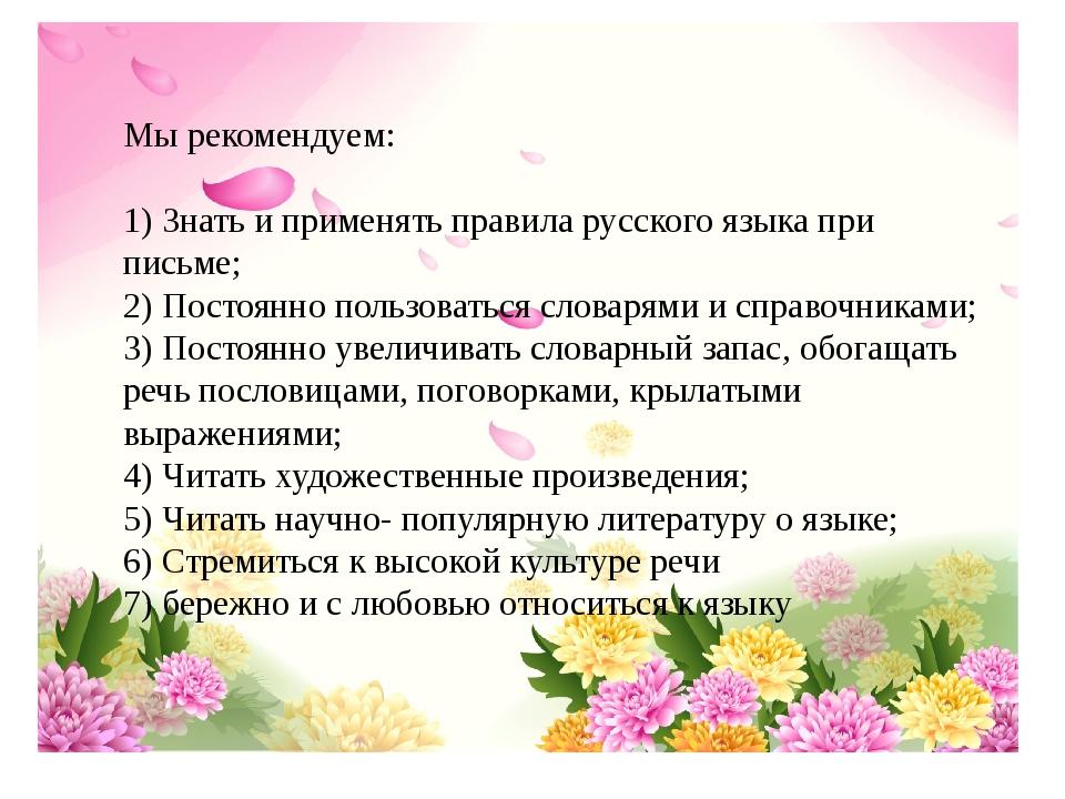 Мы рекомендуем: 1) Знать и применять правила русского языка при письме; 2) По...