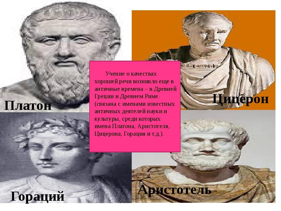 Платон Цицерон Аристотель Гораций Учение о качествах хорошей речи возникло ещ...
