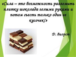 «Сила – это возможность разломить плитку шоколада голыми руками и потом съест