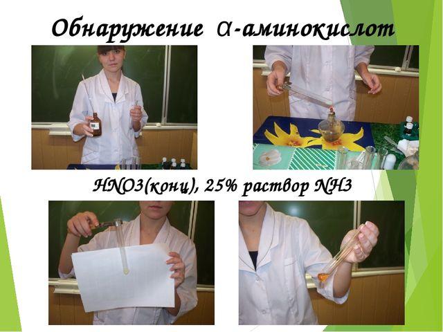 Обнаружение α-аминокислот HNO3(конц), 25% раствор NH3
