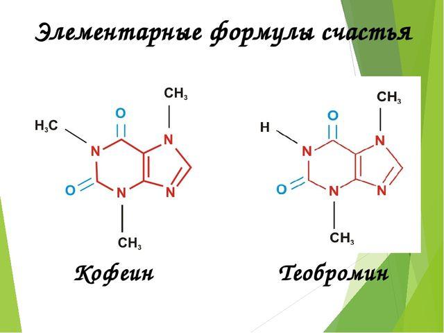 Кофеин Теобромин Элементарные формулы счастья