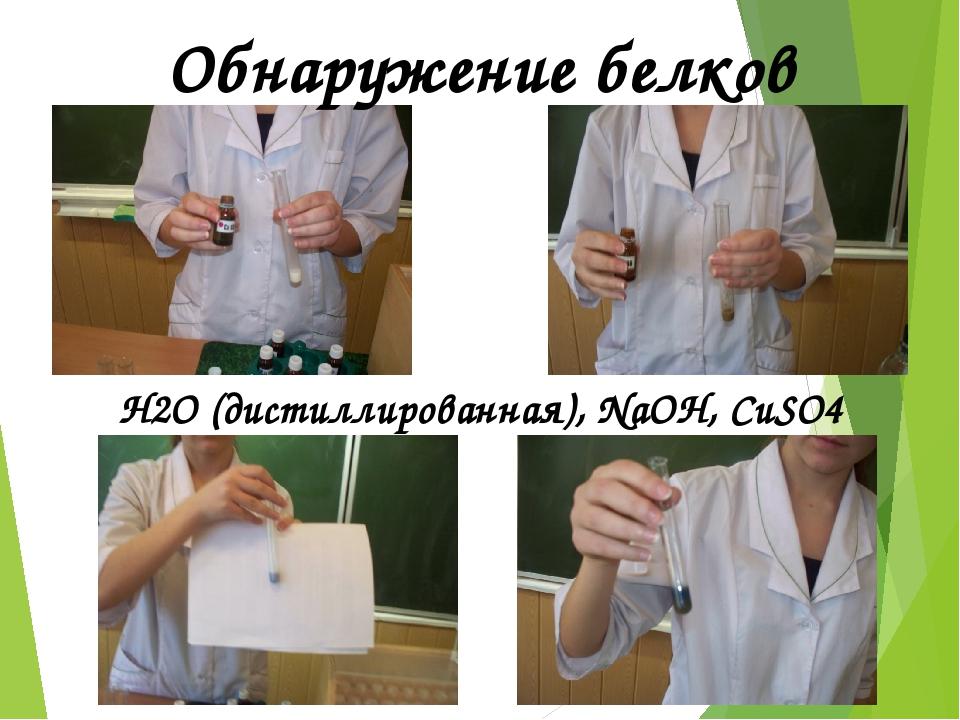 Обнаружение белков H2O (дистиллированная), NaOH, CuSO4