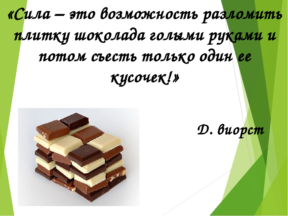«Сила – это возможность разломить плитку шоколада голыми руками и потом съест...