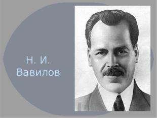 Н. И. Вавилов