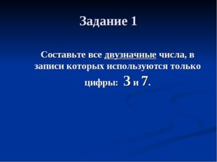 Задание 1 Составьте все двузначные числа,в записи которых используются толь