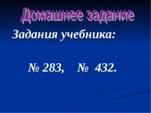 Задания учебника: № 283, № 432.
