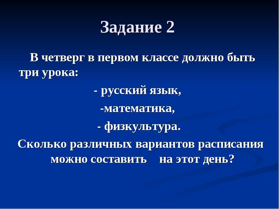 Задание 2 В четверг в первом классе должно быть три урока: - русский язык, -м...