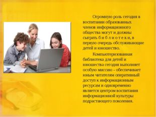 Огромную роль сегодня в воспитании образованных членов информационного общ