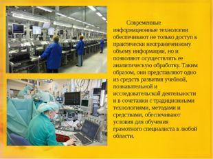Современные информационные технологии обеспечивают не только доступ к прак