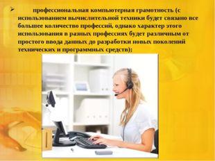профессиональная компьютерная грамотность (с использованием вычислительной